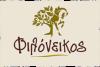 Φιλόνεικος - Ιππασία - Καφέ - Ζωολογικός Κήπος